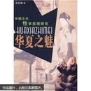 中国古代性审美观研究:华夏之魅