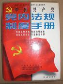 【馆藏】中国共产党党内法规制度手册【包邮】