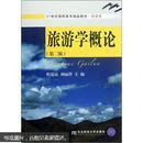 旅游学概论(第2版) 程道品 东北财经大学出版社