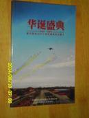 华诞盛典1949——2009——新中国成立六十周年盛典纪念套卡