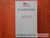 第十二届中国国际机床工具展览会 参展商名录(2014)