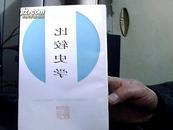 比较史学(中外比较文化教学丛书)