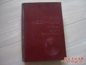 《新编中国统一战线大辞典》 大32开精装厚册1988年1版1印。