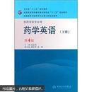 全国高等学校药学专业第7轮规划教材(供药学类专业用):药学英语(下)(第4版)