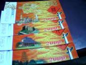 太平盛世礼仪明信片1999(4---4)【邮资面值每套240分,原定价每套12元】