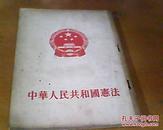 中华人民共和国宪法【1954年1版1印繁体竖版】