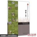 """园林工程(第二版)/普通高等教育土建学科专业""""十二五""""规划教材"""