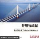 梦想与超越:嘉绍大桥工程建设影像纪实  [Dream & Transcendence]