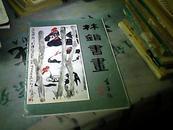 林楷书画,,2300册