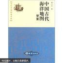 正版书  古代中国的海洋观:中国古代海洋地图举要