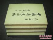 中国通史简编  修订本 全四册  第一编、第二编、第三编第一册、第二册