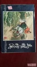 连环画三国演义之二十七马跃檀溪(1984一印)