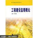 工程建设监理概论 张若美 高等教育出版社 9787040149500