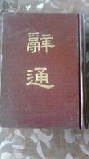 辞通[下]