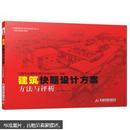 中国高等院校考研快题系列丛书:建筑快题设计方案方法与评析
