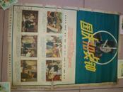 国庆10分钟(五六十年年代电影海报)