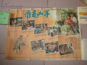 谁是凶手(五六十年代电影海报)