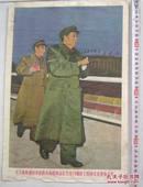 毛主席和他的亲密战友林彪同志在天安门城楼上检阅文化革命大军