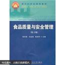 食品质量与安全管理(第2版)陈宗道