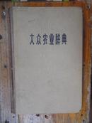 大众农业辞典