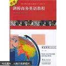 剑桥商务英语教程(生用书)(第2版)