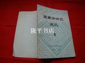 突厥语研究通讯(9)1983.3