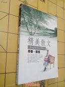 精美散文 青春。感悟篇--2005年出版,中国现当代文学名家经典