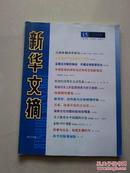 新华文摘 ——(2006年第15期)