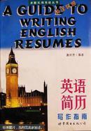 英语简历写作指南