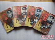 《第一野战军—彭德怀麾下的14个军230位将军》、《第二野战军—刘伯承麾下的10个军247位将军》、《第三野战军—陈毅麾下的17个军349位将军》、《第四野战军—林彪麾下的20个军519位将军》