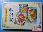 P5988  大众菜