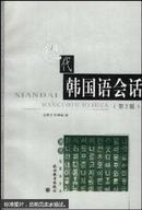 现代韩国语会话
