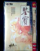 DVD 【鉴宝】珍藏版 原央视2套品牌栏目节目