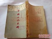 中国小说史料(1958年二印本,较少见版本)