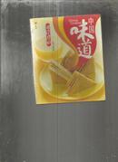 中国味道 可口点心