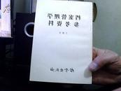 档案管理学参考资料 【一版一印