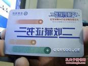 延伸的轨迹 北京地铁通车运行40周年纪念--北京地铁文化珍藏票(共10张 面值2元 有收藏证书)共3套 收藏证号2811,2818,2820