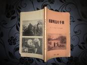 极限明信片手册(作者签赠钤印本) 印量500册