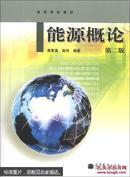 能源概论(第二2版)/高等学校教材