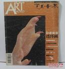 ARTworld艺术世界 2002年7月号