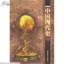 中国现代史:1919~1949