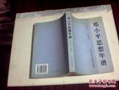 邓小平思想年谱 (1975一1997)  有一张高屹的信件 祥看图
