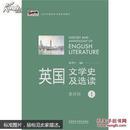 英国文学史及选读(1)(新经典高等学校英语专业系列教材)(2013版)