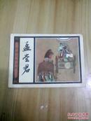 中国历史故事孟尝君