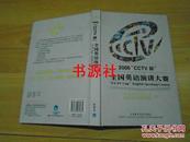 """2006""""CCTV杯""""全国英语演讲大赛【DVD2张】"""