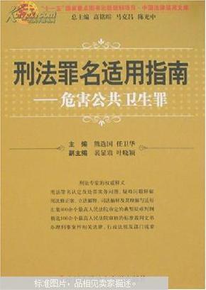 刑法罪名适用指南——危害公共卫生罪(中国法律适用文库)