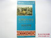 1986年祝贺全国城市建设成就展览开幕 云南城市建设欣欣向荣 宣传图片册