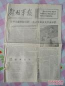 解放军报1977.3.11共四版  有华主席掌舵引路 革命事业就无往而不胜