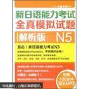 新日语能力考试全真模拟试题N5解析版(无光盘).