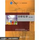 分析化学(第6版)